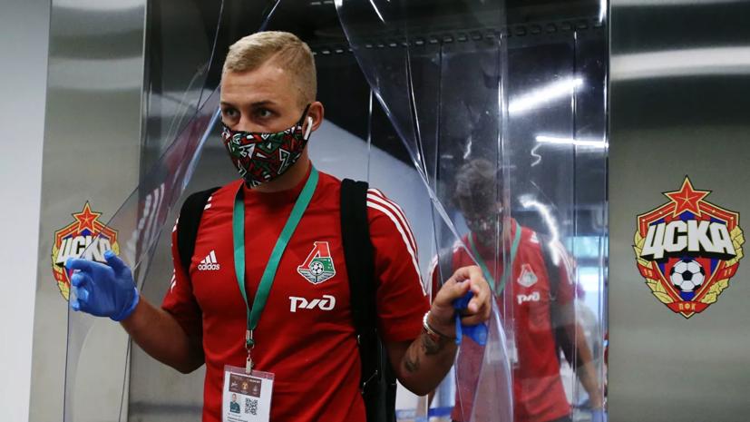 Травмированный Баринов обратился к игрокам «Локомотива» перед матчем с «Зенитом»