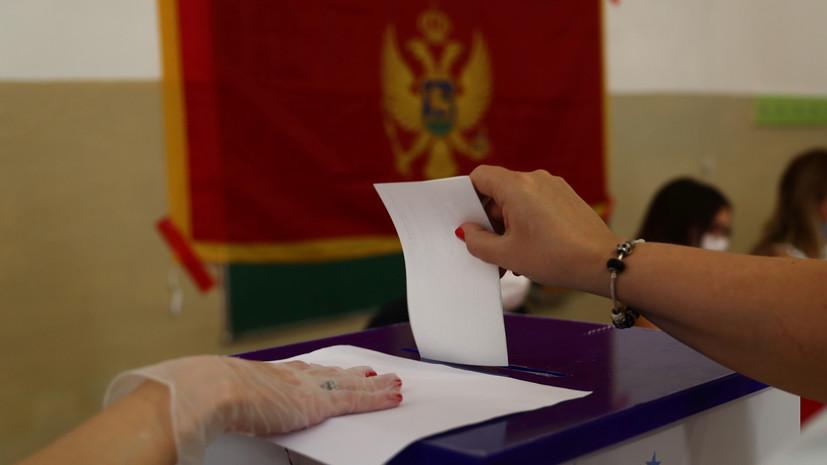 ВЧерногории проходят парламентские выборы