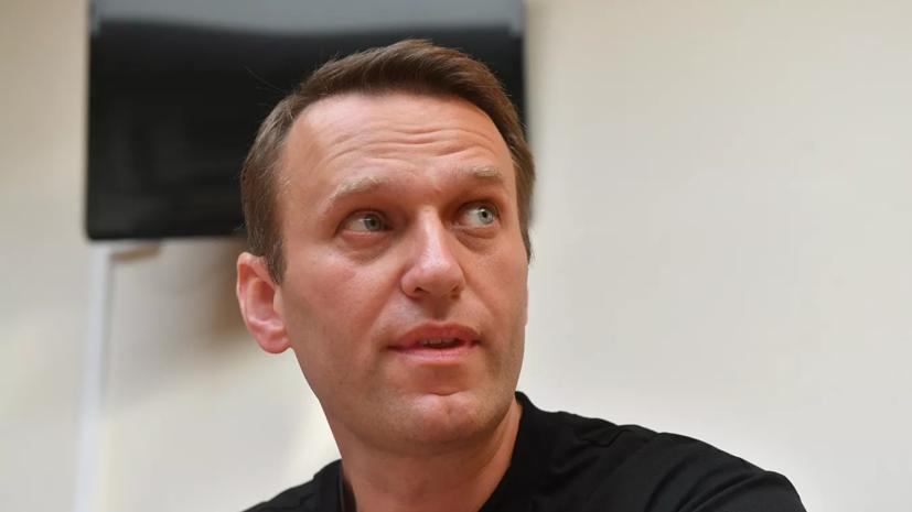 Минюст ФРГ получил запрос от России по Навальному