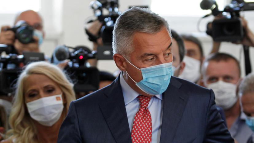 Президент Черногории пока не признаёт поражение коалиции на выборах