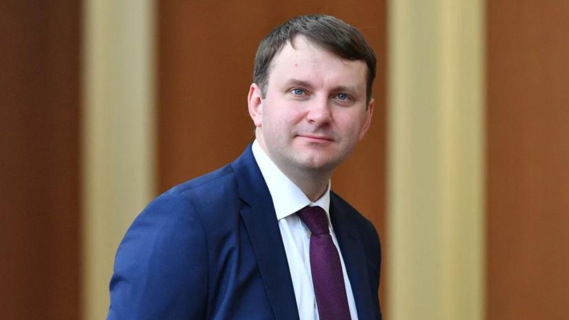 Орешкин прокомментировал уровень занятости в России