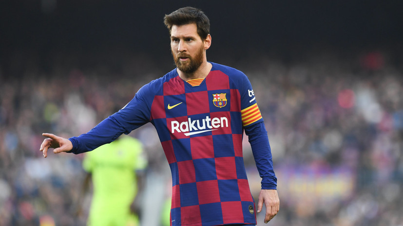 СМИ: Месси заявил руководству «Барселоны», что больше не считает себя игроком каталонской команды