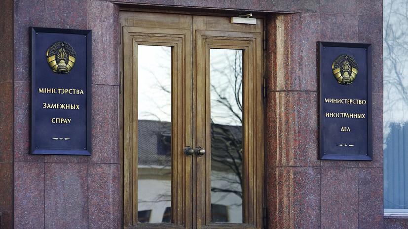 МИД Белоруссии пообещал ответ на санкции стран Балтии