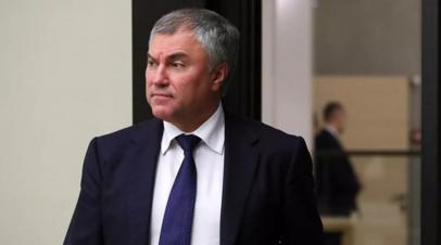 Володин поручил продолжить проверку наличия иностранного гражданства у депутатов