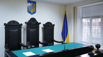 Зал украинского суда