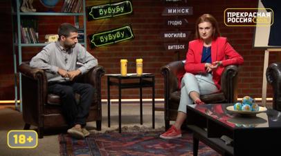 «Прекрасная Россия бу-бу-бу»: кризис в Белоруссии. День 16-й | Навальный был отравлен?