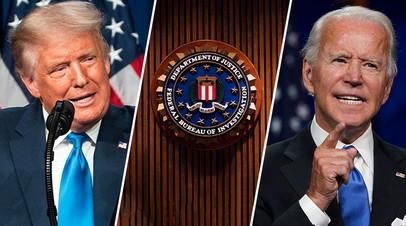 Президент США Дональд Трамп, герб ФБР, бывший вице-президент Соединённых Штатов Джо Байден