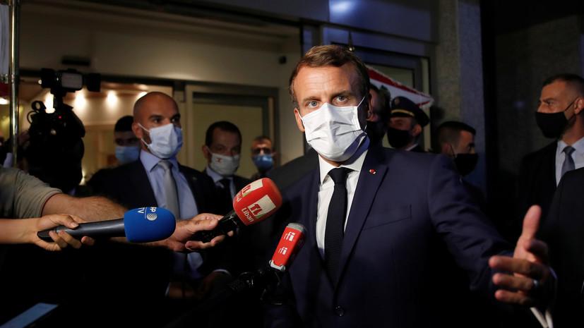 Макрон выразил готовность помочь правительству Ливана в реформах