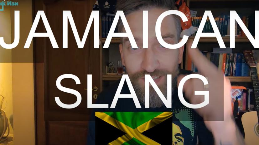 На канале «Спик Изи» в рамках проекта RT вышел выпуск про ямайский сленг