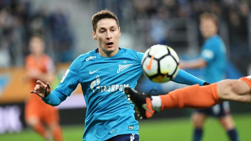 СМИ: «Зенит» предложил новый контракт Кузяеву
