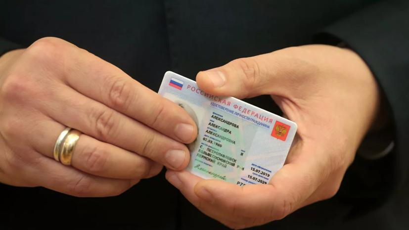 Чернышенко сообщил о создании приложения для электронного паспорта
