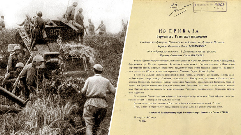 «Три завершающие крупные операции»: Минобороны рассекретило документы о войне СССР с милитаристской Японией