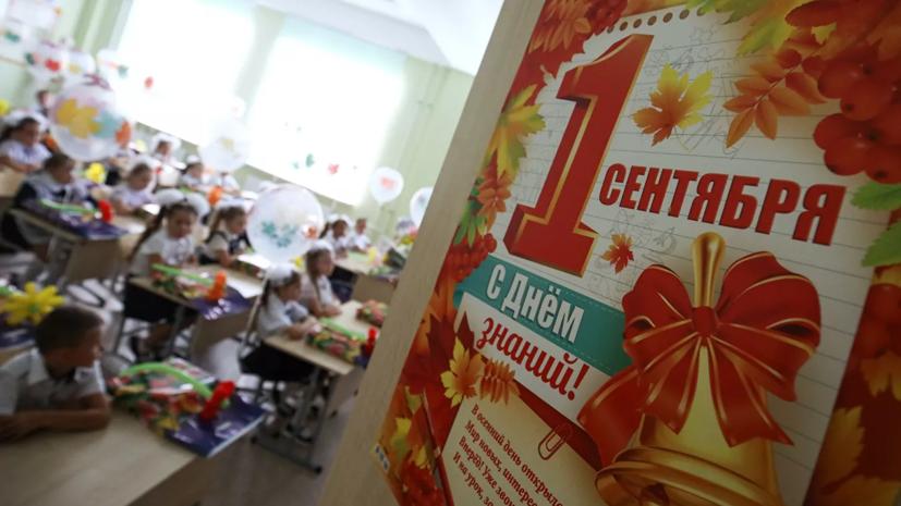 В Минпросвещения сообщили об открытии более 200 новых школ в России