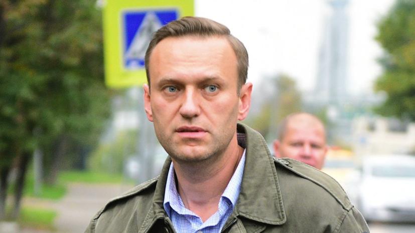 """Прокуратура ФРГ не сочла дело Навального """"особым случаем"""""""