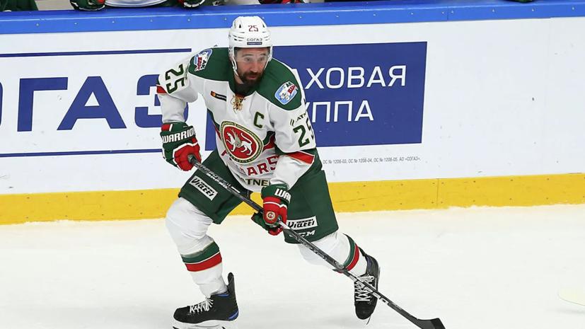 Капитан «Ак Барса» Зарипов не прилетел в Москву на матч с ЦСКА