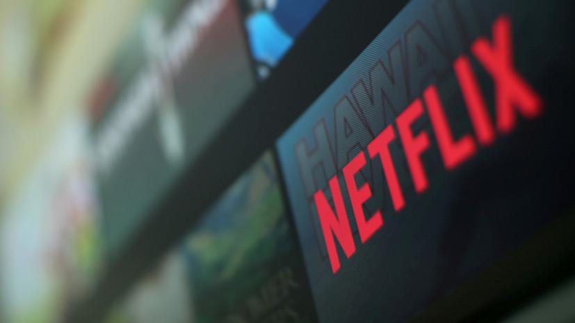 Netflix локализует сервис на территории России