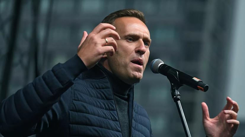 В Кремле оценили заявление об отравлении Навального «Новичком»