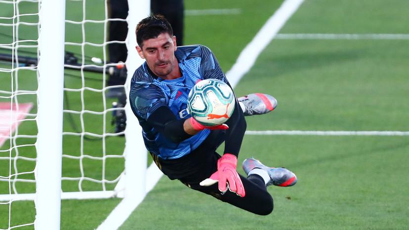 СМИ: Голкипер «Реала» Куртуа заболел коронавирусом