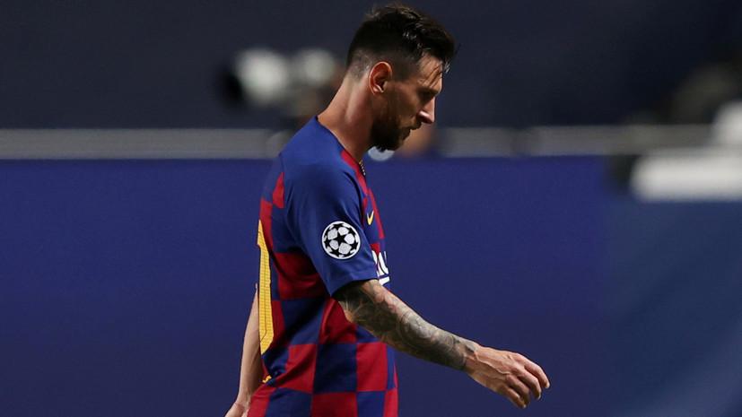 СМИ: Отец Месси не договорился с Бартомеу об уходе сына из «Барселоны»