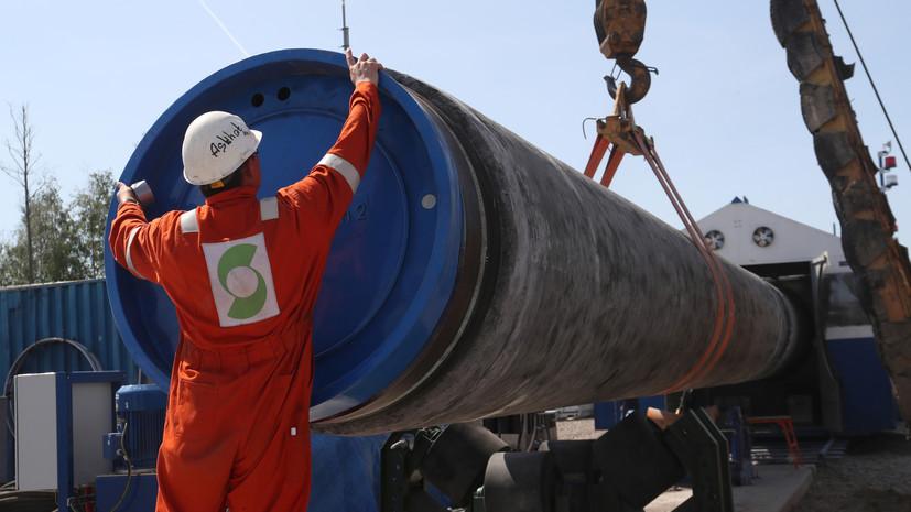 Замглавы бундестага оценил возможность остановки проекта «Северный поток — 2»