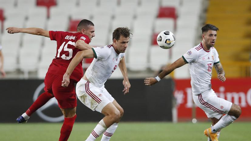 Венгрия победила Турцию в гостевой игре Лиги наций