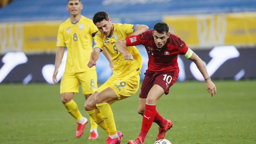 Шевченко поведал о сложностях игры украинцев с командой Швейцарии