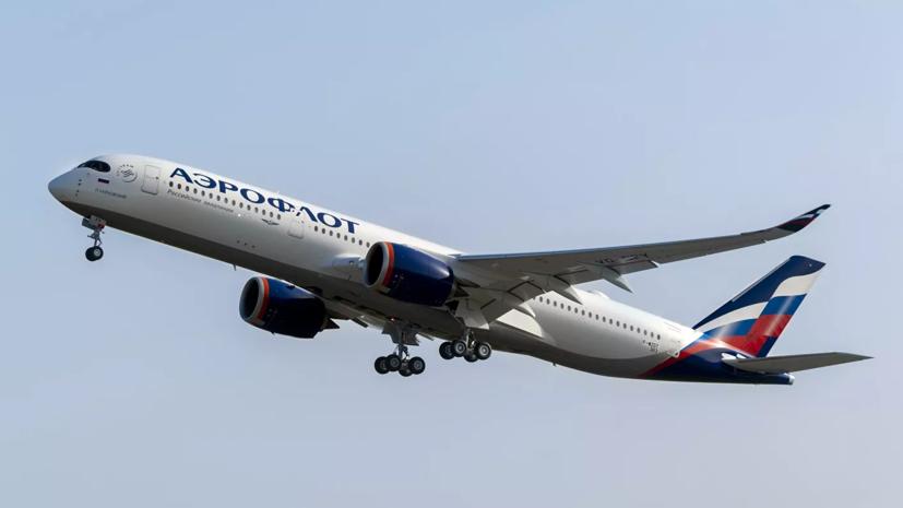 «Аэрофлот» возобновит с 10 сентября полёты на Мальдивы