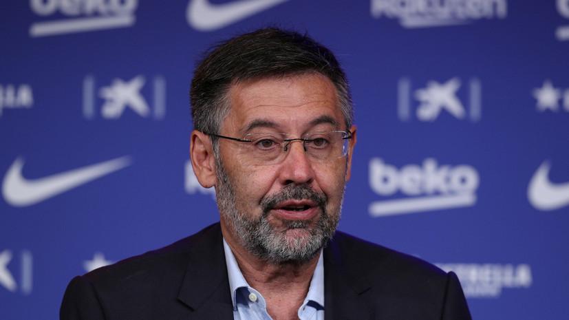 СМИ: Президента «Барселоны» заподозрили в коррупции