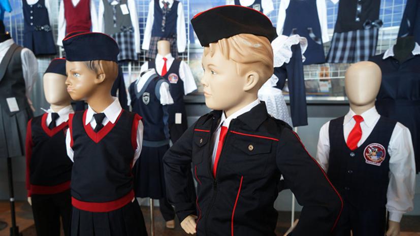 СМИ: Школьная форма в России подорожала на 22% за год