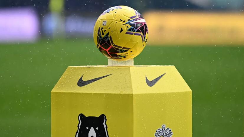 В РФС уверены, что клубы РПЛ не будут выходить на матчи Кубка России вторыми составами
