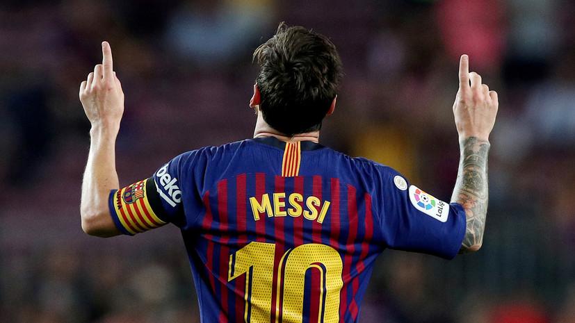 Месси объявил, что остаётся в «Барселоне»