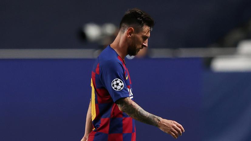 Месси рассказал, как его семья отнеслась к желанию покинуть «Барселону»