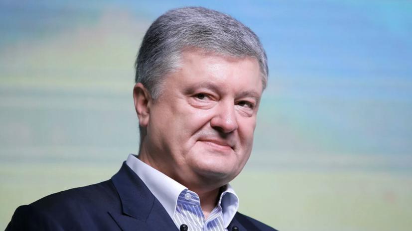 Кабмин России ввёл санкции против Порошенко