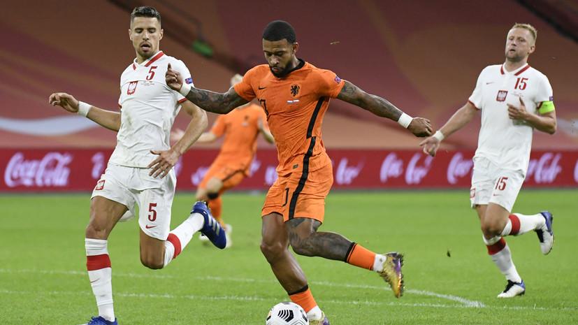 Сборная Нидерландов по футболу одолела Польшу в Лиге наций