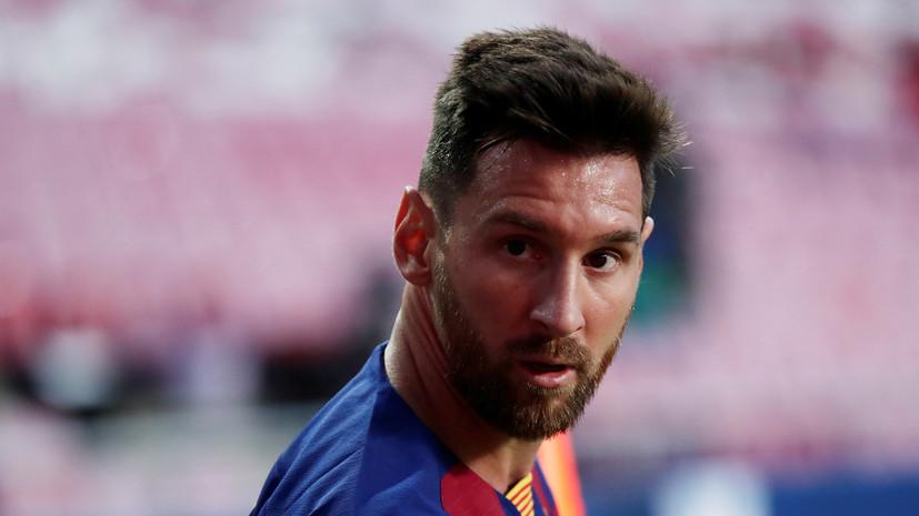 Месси: буду показывать максимум в «Барселоне» вне зависимости от того, как сильно я хотел уйти