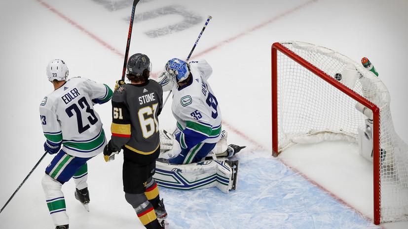 «Вегас» выиграл серию с «Ванкувером» и вышел в финал плей-офф НХЛ на Западе
