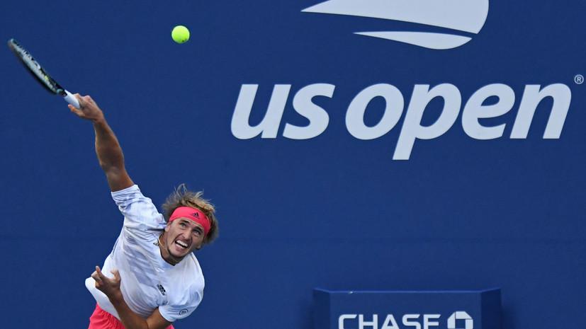Зверев одолел Маннарино и вышел в четвёртый круг US Open