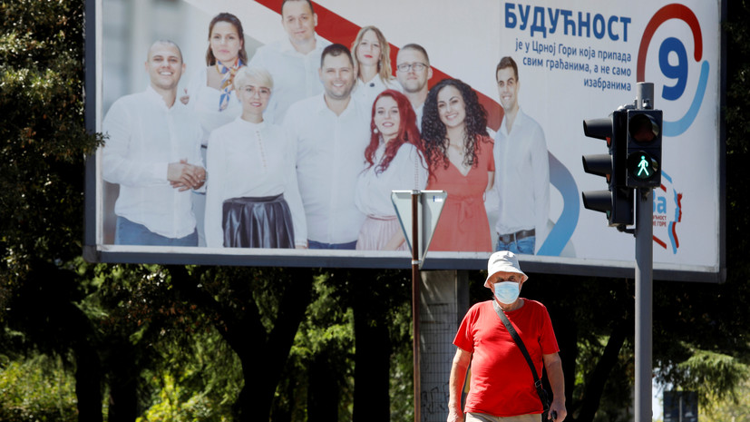 Правящая в Черногории партия признала поражение на выборах