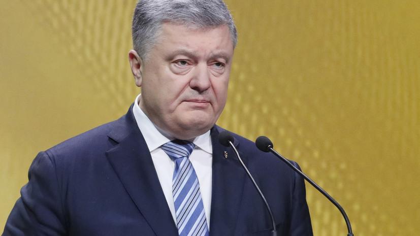 Порошенко сравнил санкции России против него со «знаком качества»