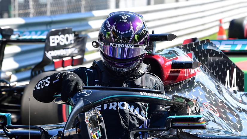 Хэмилтон выиграл квалификацию Гран-при Италии, Квят — 11-й