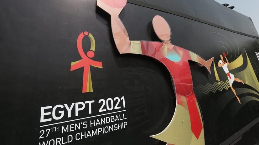 Мужская сборная России по гандболу узнала соперников по предварительному раунду ЧМ-2021