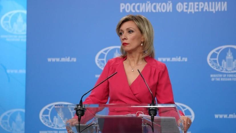 Захарова не исключила «двойную игру» Берлина в ситуации с Навальным