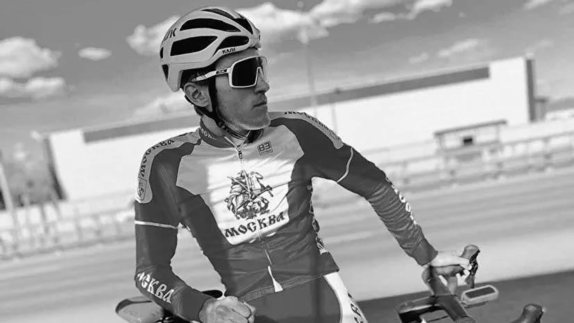 В Минспорте отреагировали на смерть велогонщика Свешникова