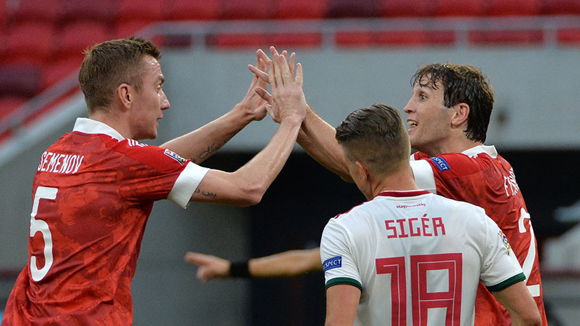Старт без потерь: Россия победила Венгрию во втором туре Лиге наций