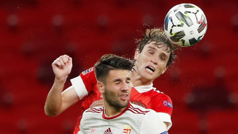 Гол Фернандеса принёс сборной России победу над Венгрией в матче Лиги наций
