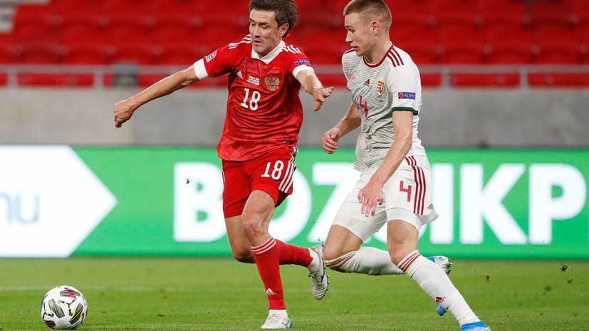 Быстров назвал нервной концовку матча сборных России и Венгрии
