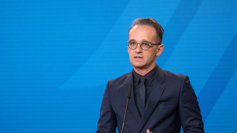 Маас прокомментировал запрос Генпрокуратуры России по Навальному
