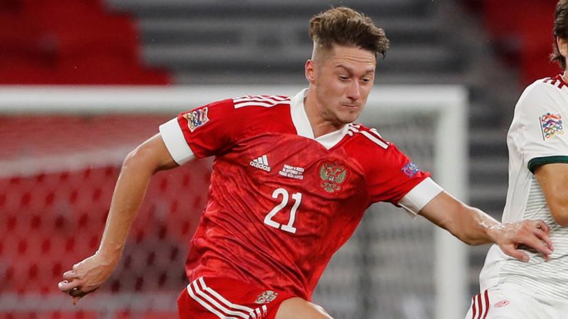 Антон Миранчук высказался о концовке матча с Венгрией в Лиге наций