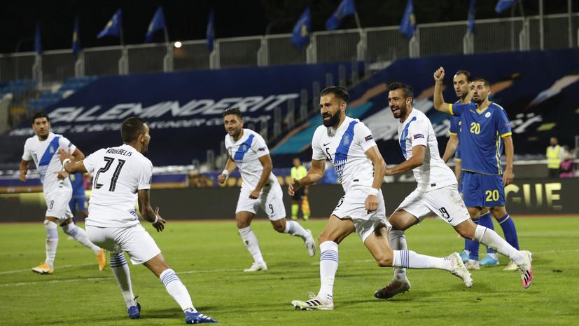 Греция победила Косово в матче футбольной Лиги наций