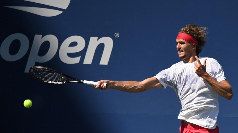 Зверев обыграл Фокину и вышел в четвертьфинал US Open